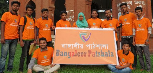 bangaleer patshala image